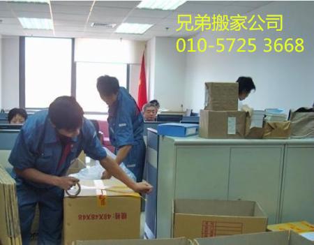 北京乐虎游戏搬家公司